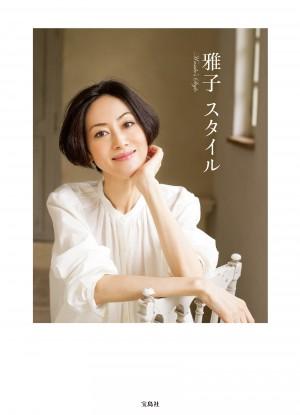 モデル 雅子の本 雅子スタイル表紙