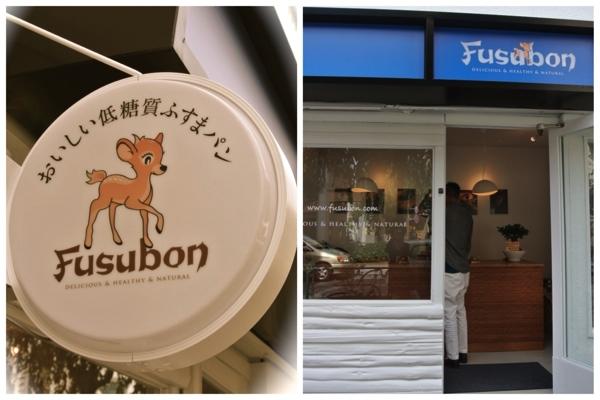 「フスボン」店舗