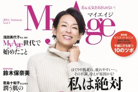 MyAge 2014 Autumn、ついに明日発売です!