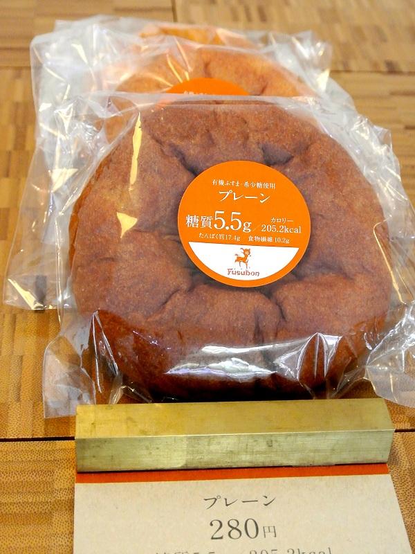 「フスボン」のふすまパン プレーン
