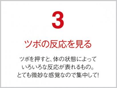 確実な「ツボ探し」STEP3