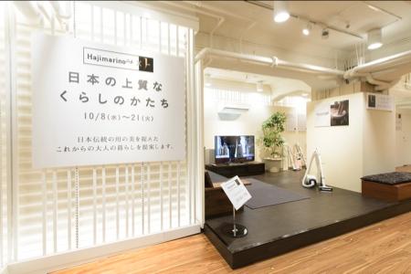 日本橋三越本店「Hajimarino Cafe(はじまりのカフェ)」で、「Jコンセプト」を体験!
