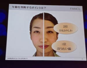 ファンケル_しわ