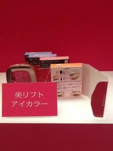 資生堂 50代化粧品パッケージ