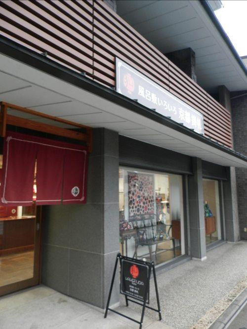 小原風呂敷店