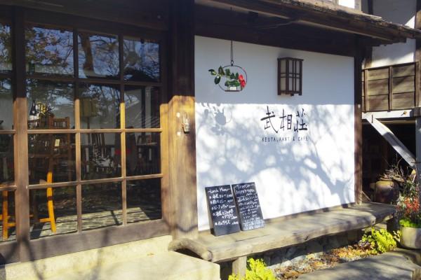 武相荘 レストラン