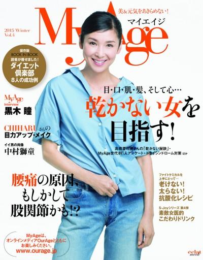 MyAge2015冬_HY350チラシ