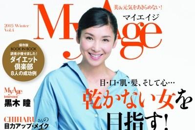"""1月5日発売!MyAge 2015 Winterの特集は""""乾かない女を目指す!""""ドライアイ対策も!"""