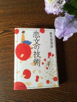 山本さん_『恋文』