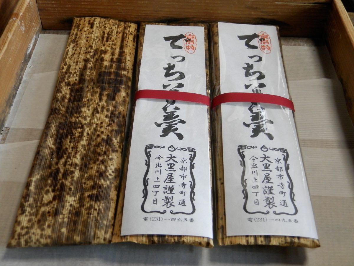 小原鎌餅5