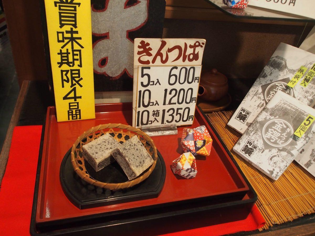吉田深川みやげ250