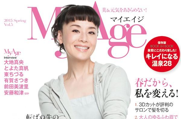 表紙は大地真央さん。MyAge 2015 Springは、3月2日月曜日発売です!