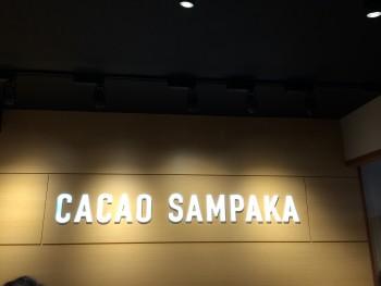 カカオサンパカ 金沢 サイネージ