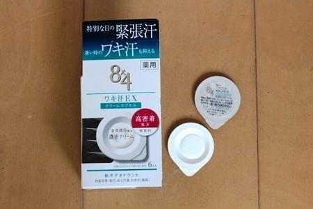 8×4ワキ汗EX