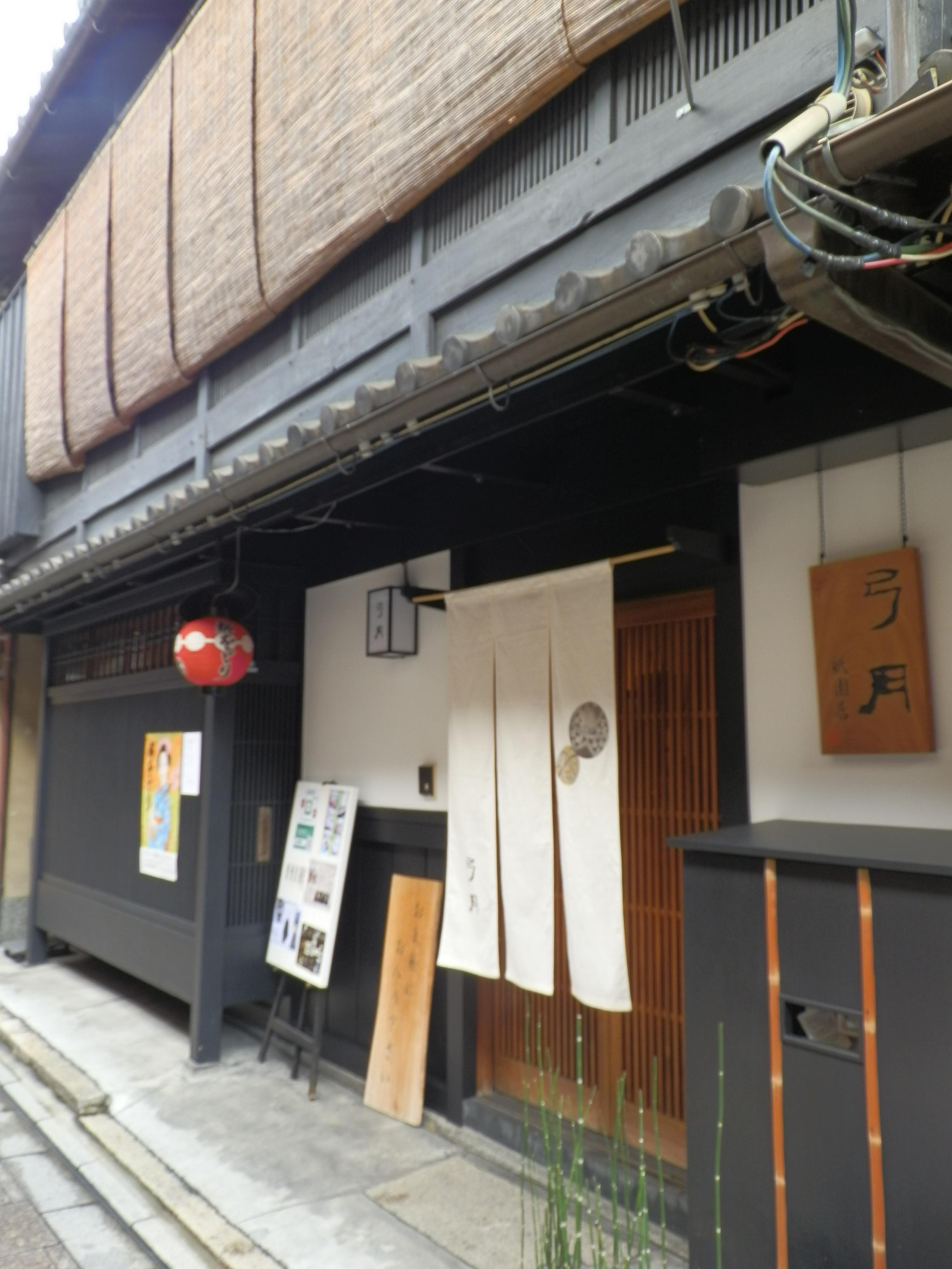 弓月 祇園店