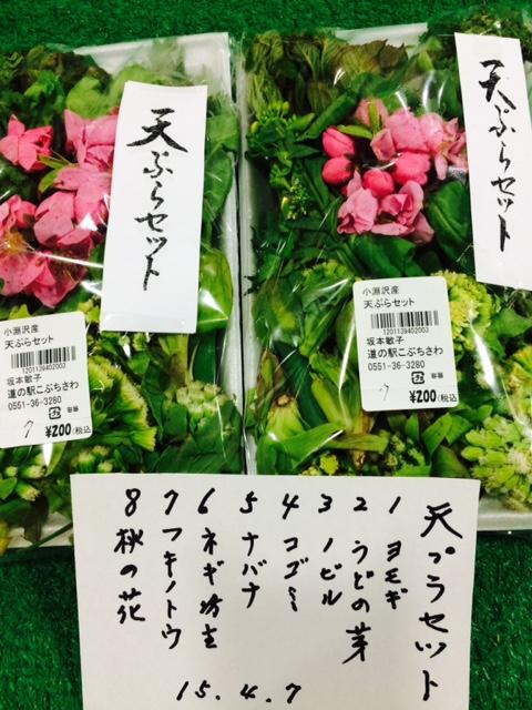 吉川天ぷらセット