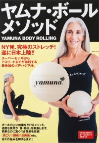 ヤムナボール、専用空気入れ、メソッドのDVDとスペシャルブックがセットの『ヤムナ・ボール・メソッド』¥5,700(マガジンハウス)