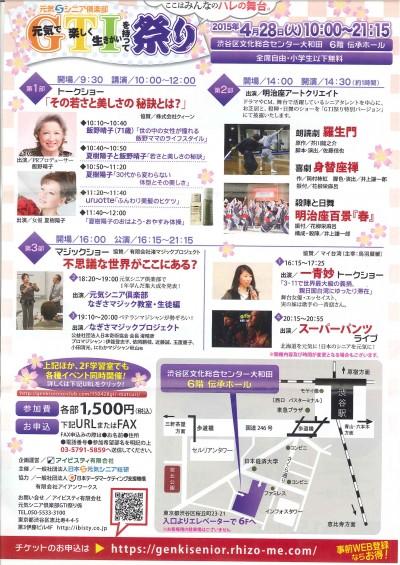 イベントトップ (2)