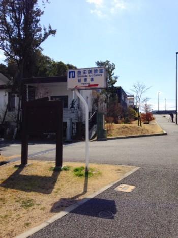 島田美術館2