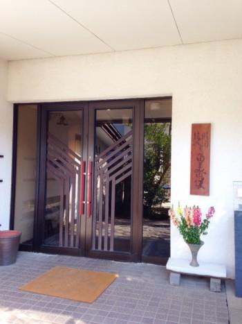 島田美術館5