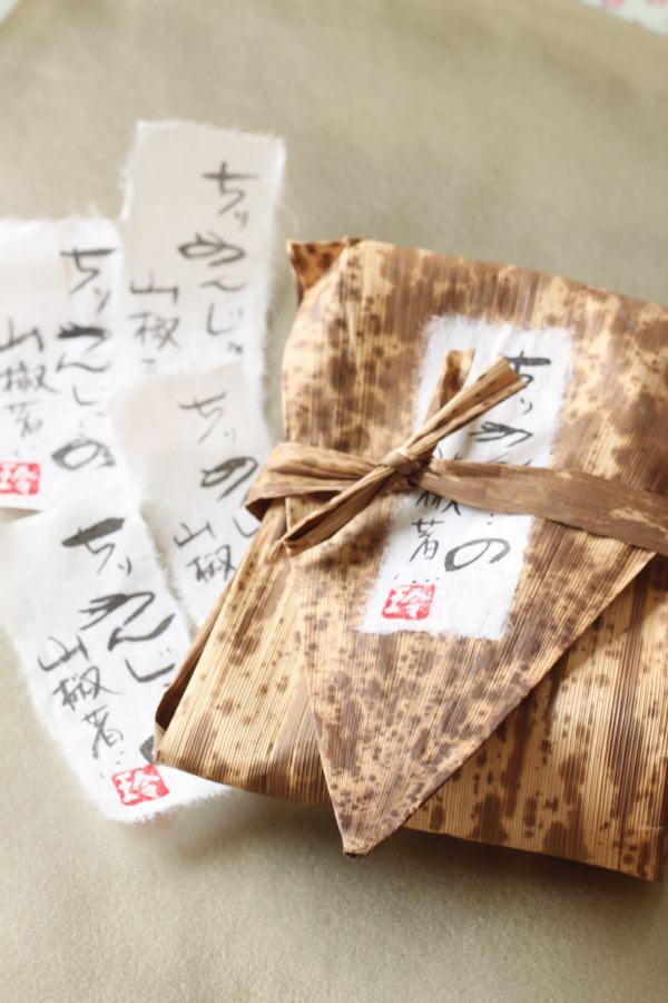 山田 山椒竹皮パッケージ