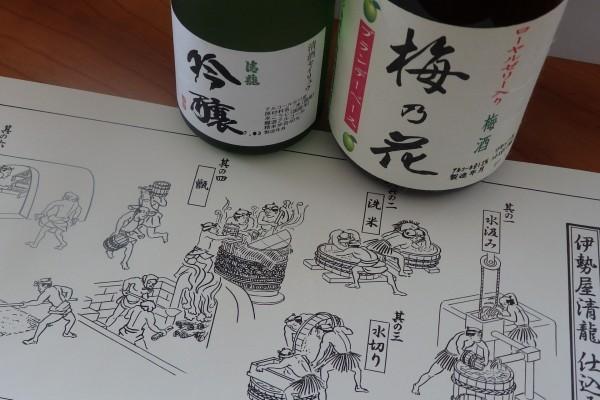 慶応元年創業 150年の歴史ある酒造で蔵元見学ツアー