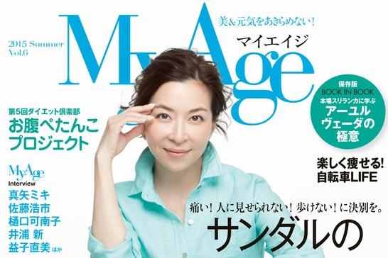 MyAge 2015 Summer発売! 表紙は真矢ミキさん!!