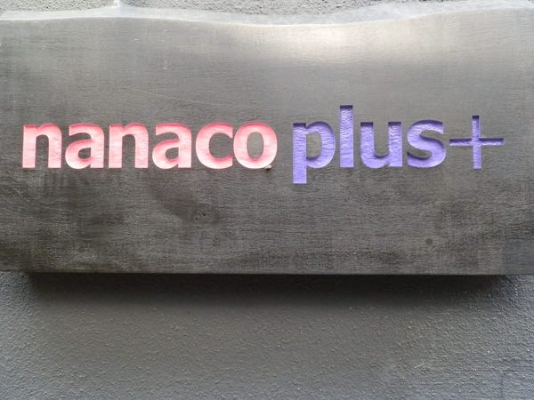 nanaco plus+看板