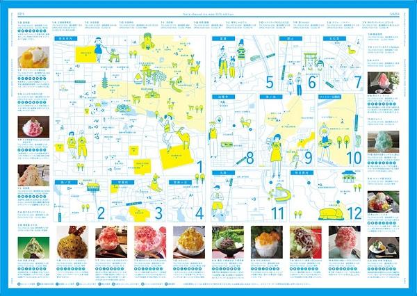 吉田ならかき氷MAP中面