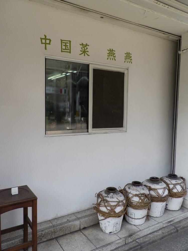 小原京都中国菜燕燕2