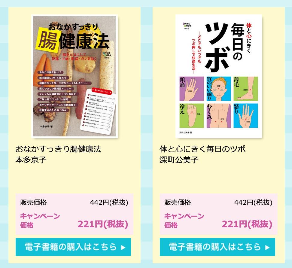 部分集英社女性誌eBOOKS 夏の半額キャンペーン   e 集英社   集英社の電子書籍のプロモーションHPです