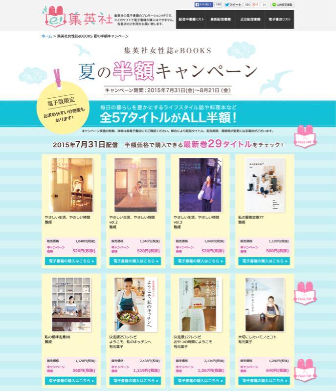 shuku1集英社女性誌eBOOKS 夏の半額キャンペーン   e 集英社   集英社の電子書籍のプロモーションHPです50