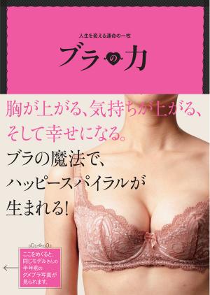 【ブラの力】帯あり表紙_Web用