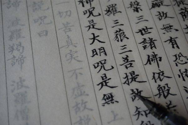 「紅葉を愛でつつ、心鎮める写経体験」東福寺塔頭 毘沙門堂 勝林寺