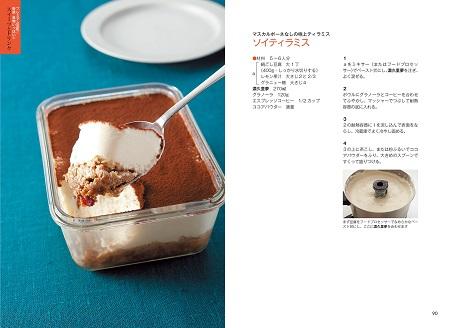 豆乳ソイティラミス
