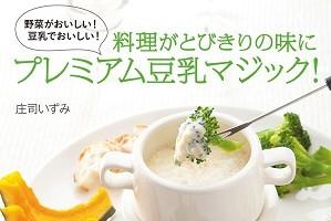 庄司いずみさんの新刊レシピ本「プレミアム豆乳マジック!」が発売されました!