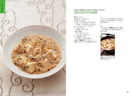 豆乳マーボー豆腐