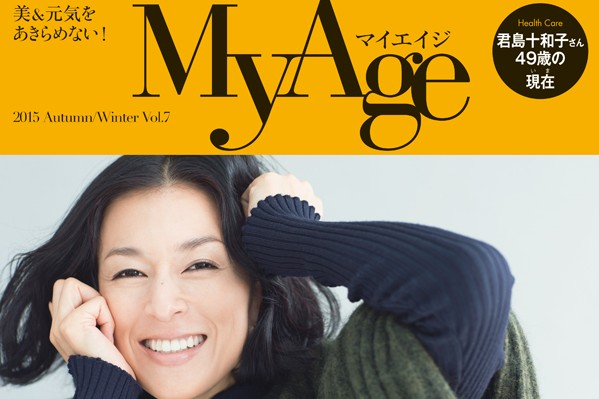 MyAge 2015 Autumn/Winter 好評発売中!