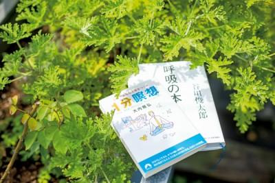 毎日YOJO 松浦さん瞑想本