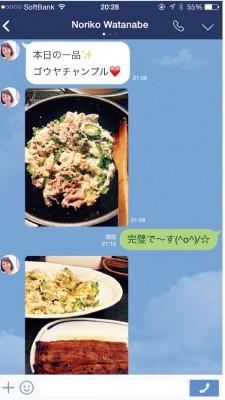 ダイエット倶楽部 原さん LINE1