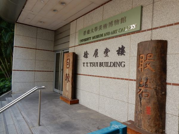 香港大学の博寮茶座(ティーハウス)