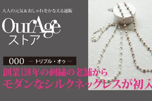 OurAgeストアで「MyAge」を一緒に買うと送料無料に!