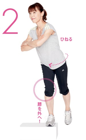 体重をかけて上がる際、骨盤をあえてひねり、膝が自然と外に向くように