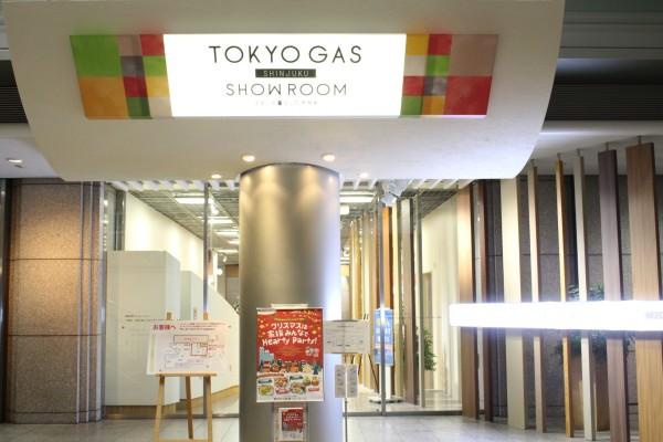東京ガス新宿ショールーム