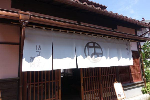 石井山代1