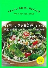 山田玲子『NY発! サラダBOWLレシピ~野菜と雑穀でヘルシー! 』