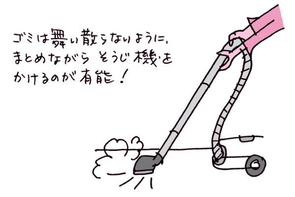 仕事でキャリアアップしたい②床をきれいにして運気を上げる/林 秀靜さんの「おそうじ風水」