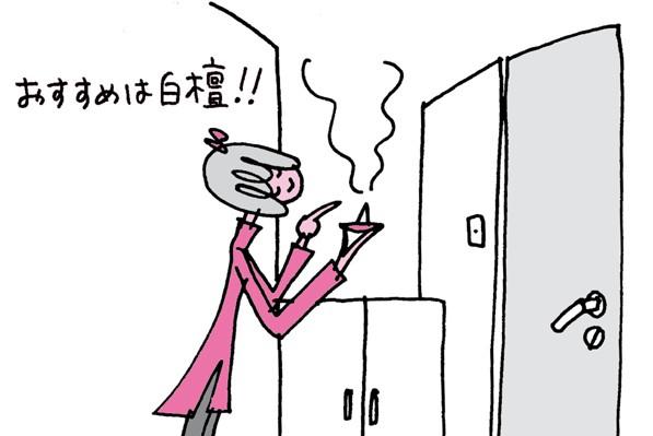 全体運を上げる①玄関を明るく清潔に/林 秀靜さんの「おそうじ風水」