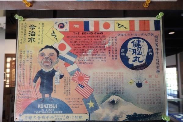 漢方薬のふるさと  奈良の薬草園と薬草料理のお寺を巡る/前編