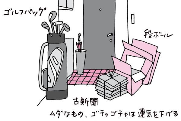 全体運を上げる③玄関を広く保って運気を呼び込む/林 秀靜さんの「おそうじ風水」